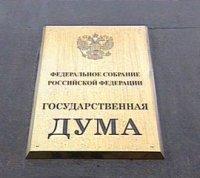 """Совет федерации и Госдума в """"Новую Москву"""" не поедут"""