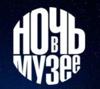 17-18 мая 2014 года. Акция «Ночь в музее» в «Новой Москве»