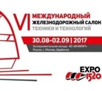 В Щербинке пройдет VI Международный железнодорожный салон техники и технологий