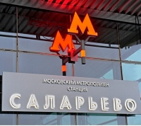 Красную линию метро продлят до Коммунарки в 2018 году