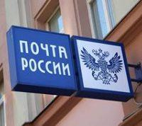 В районе Новые Ватутинки открылась «Почта России»