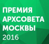 Две школы, торговый и офисный центр «новой Москвы» претендуют на Премию Архсовета