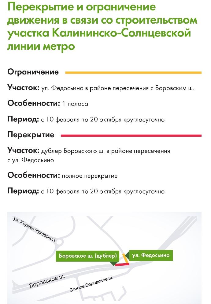Движение на Боровском шоссе ограничат из-за строительства метро