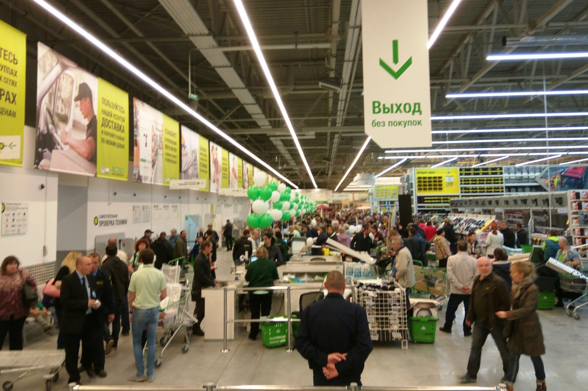 Еще один гипермаркет «Леруа Мерлен» открылся в «новой Москве»