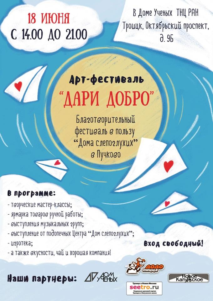 В Троицке пройдет благотворительный Арт-фестиваль «Дари добро»
