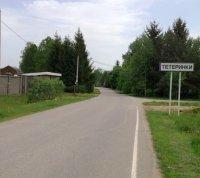 Власти Москвы выставят на торги четыре земельных участка в ТиНАО