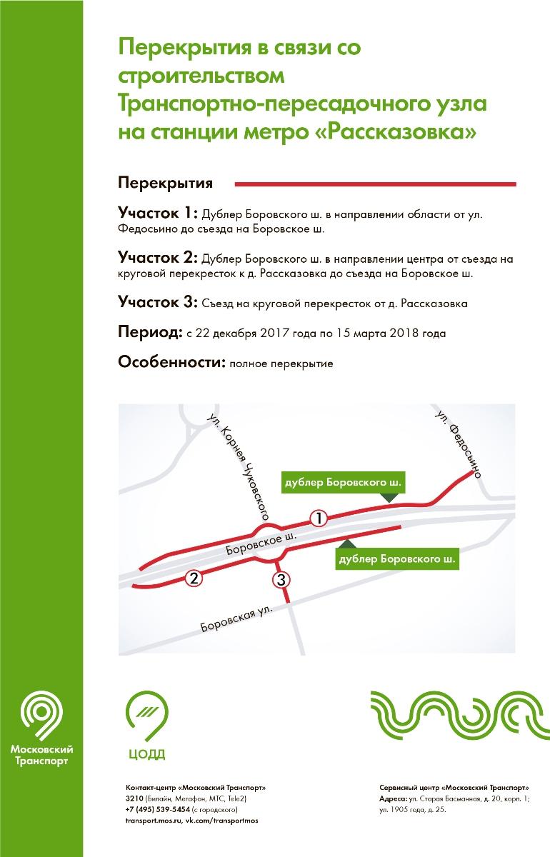 Движение на дублере Боровского шоссе перекроют для строительства ТПУ