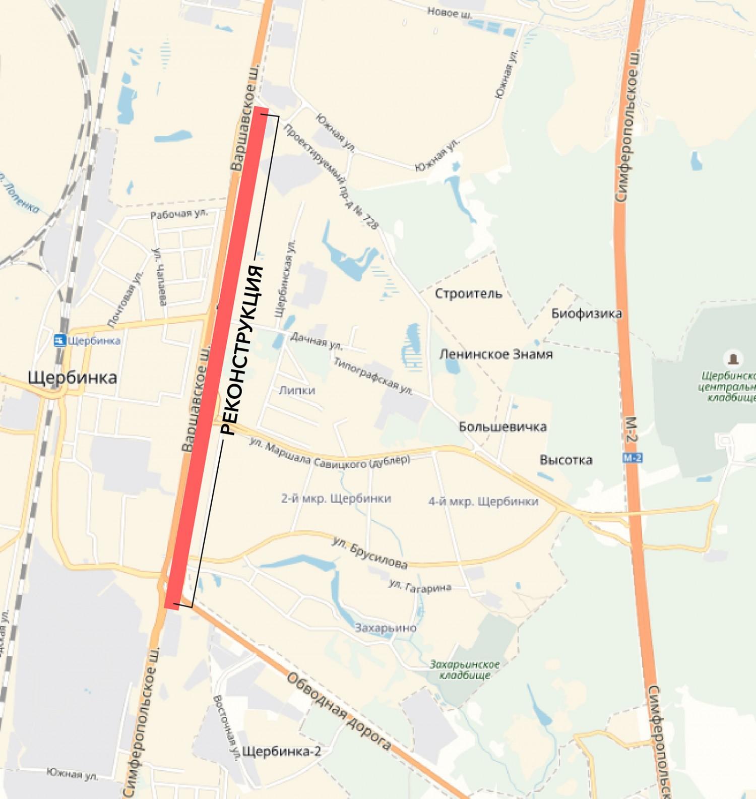 Участок Варшавского шоссе в районе Щербинки реконструируют до конца года