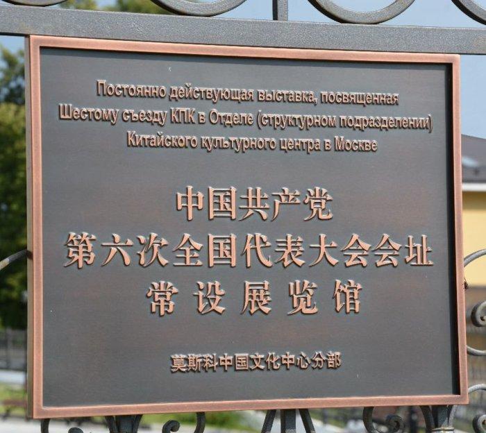 Более 16 тысяч человек посетили музей VI съезда компартии Китая в ТиНАО с момента открытия