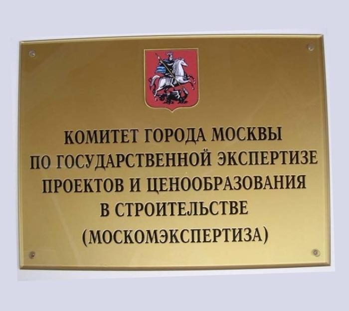 Зкспертиза согласовала 100 жилых проектов в «новой Москве» за 5 лет