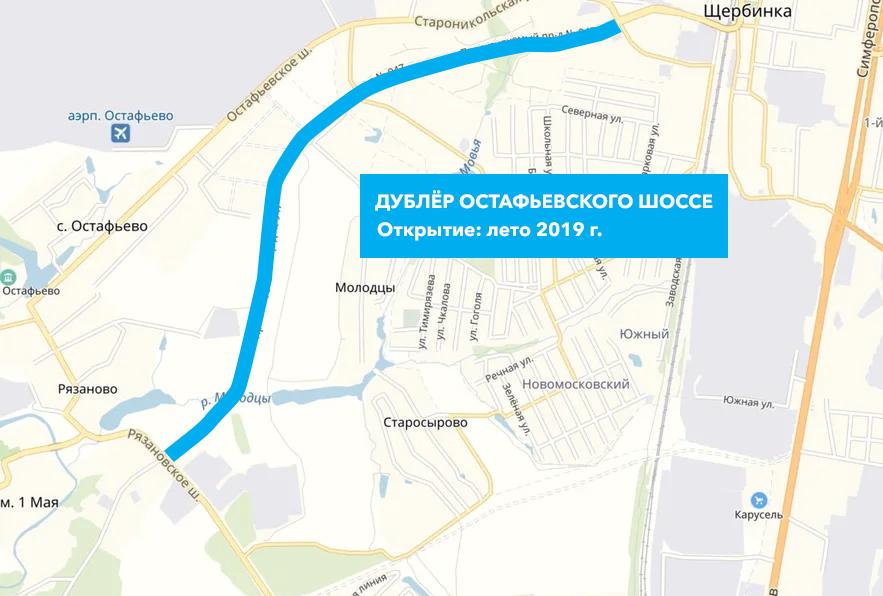 Дублер Остафьевского шоссе планируется запустить летом 2019 года