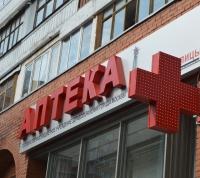 В Троицке открыли аптеку льготных лекарств