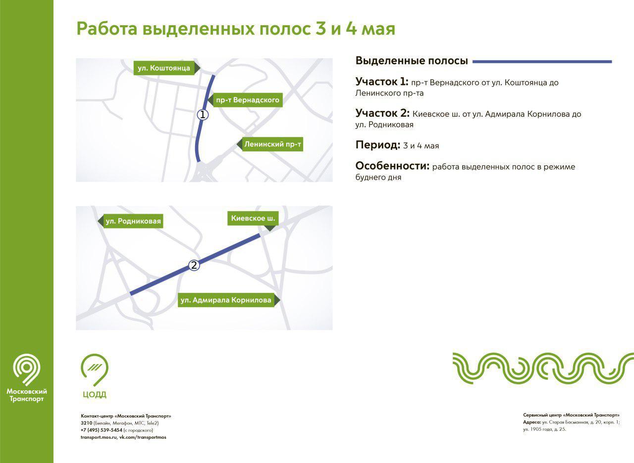 На Киевском шоссе организуют выделенную полосу