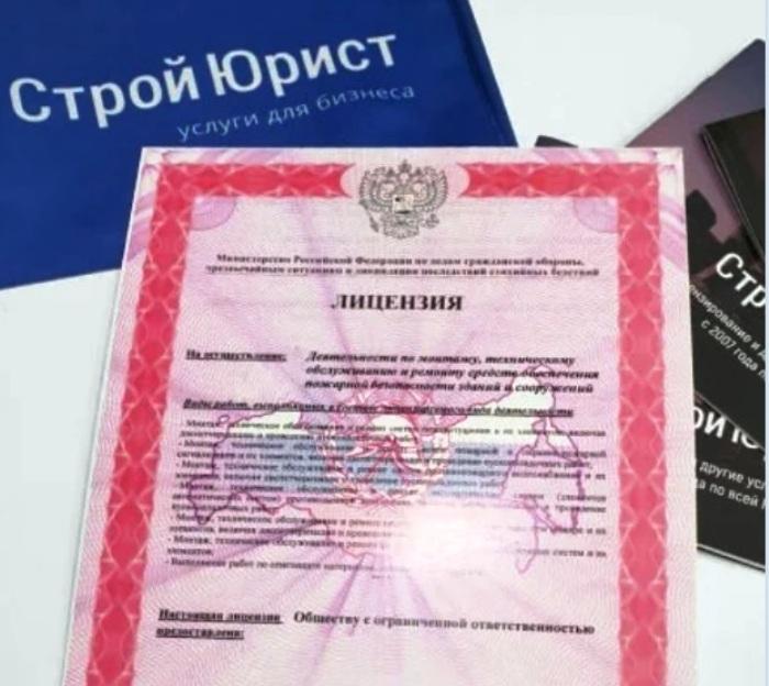 «СтройЮрист» - ваш помощник в получение лицензии МЧС в Москве