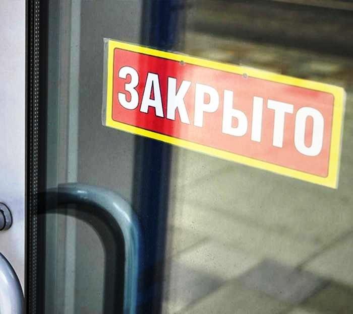 Роспотребнадзор опечатал магазин «Фасоль» в поселении Московский за невыполнение мер против COVID-19