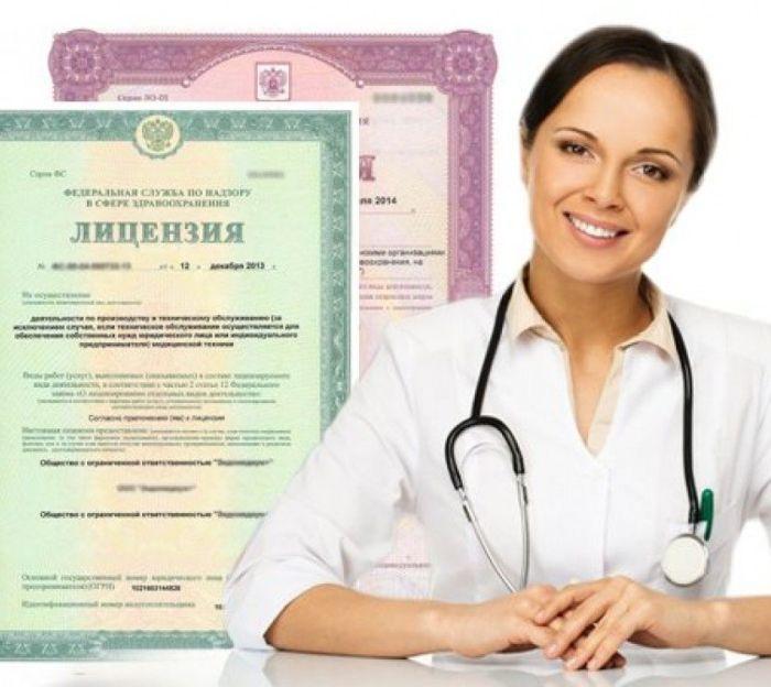 Зачем нужна лицензия на медицинскую деятельность