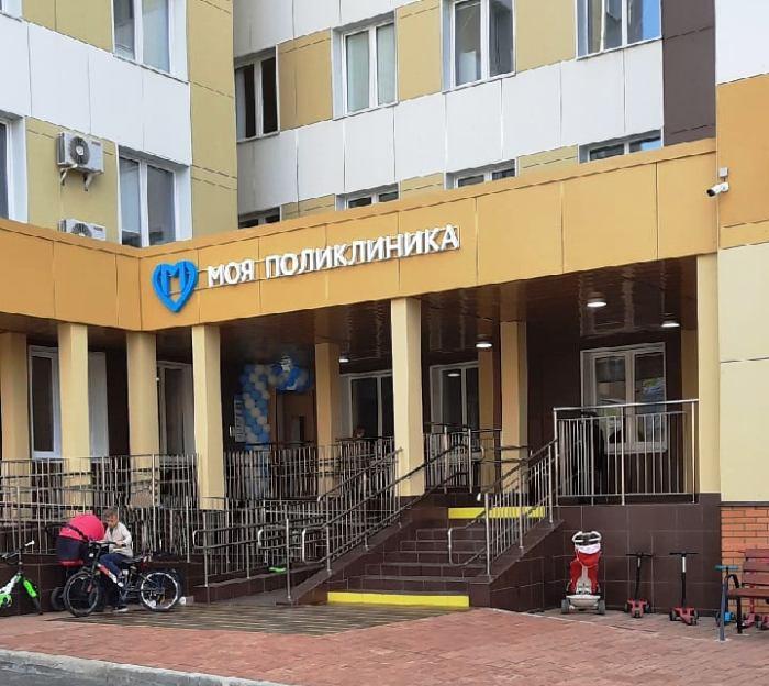 Детско-взрослая поликлиника на 750 посещений в смену открылась в Щербинке