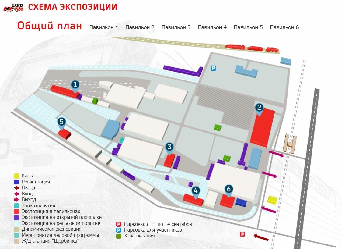 Международный железнодорожный салон EXPO 1520 пройдёт в Щербинке